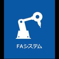 FAシステム