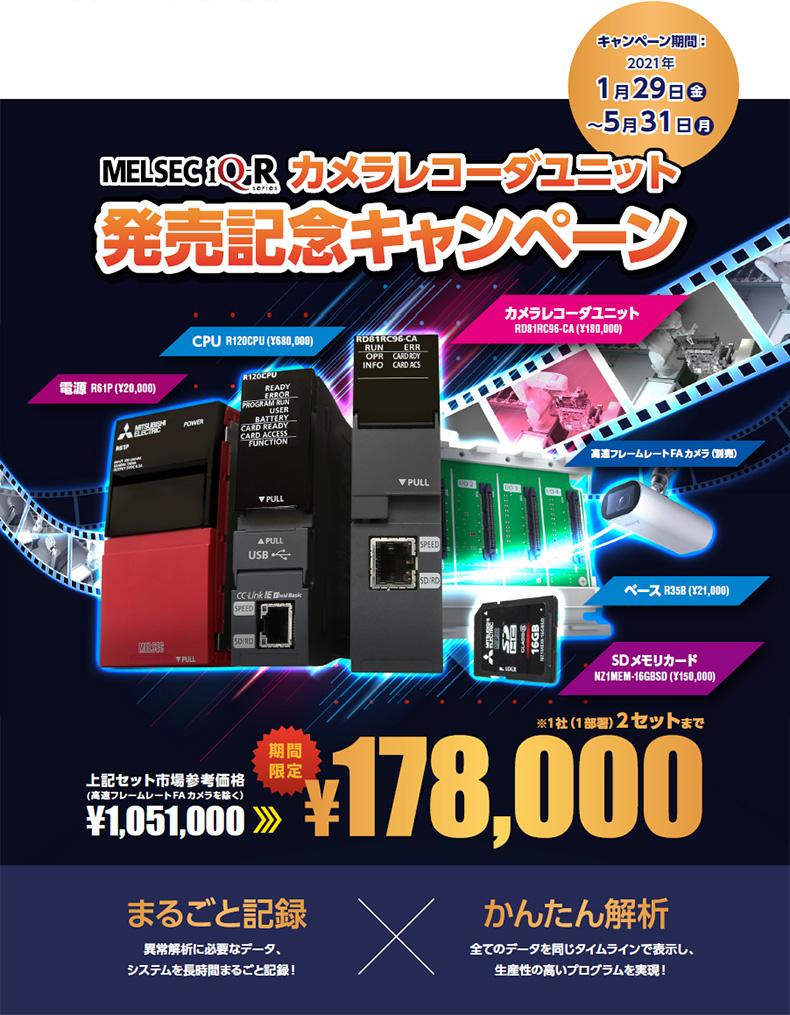 MELSEC iQ-R カメラレコーダユニット発売記念キャンペーン